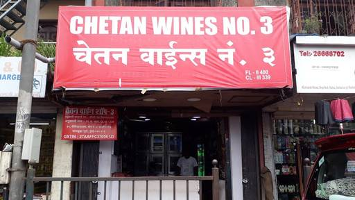 Store Photo - Chetan Wines, Santacruz East, Mumbai