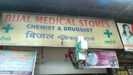 Store Images 5 of Bijal Medical Stores