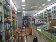 Store Images 2 of Global Chemist