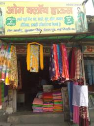 Store Images 1 of Om Cloth House