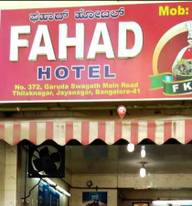 Store Images 1 of Fahad Hotel