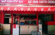 Store Images 8 of Eat Eroo - South China