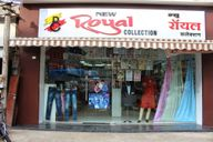Store Images 2 of New Royal Collection