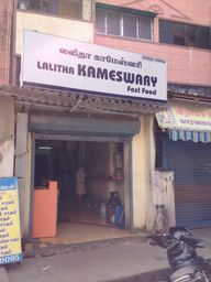 Store Images 1 of Lalitha Kameswary