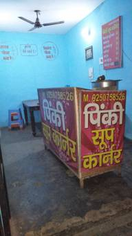 Store Images 1 of Pinki Soup Corner