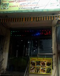 Store Images 1 of Kabul Dubai Restaurant