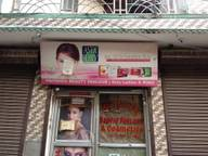 Store Images 1 of Priyanka Beauty Parlour