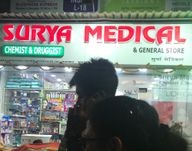 Store Images 4 of Surya Medical & General Store