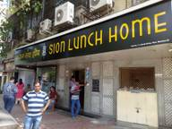 Store Images 2 of Sion Lunch Home