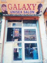 Store Images 2 of Galaxy Unisex Salon